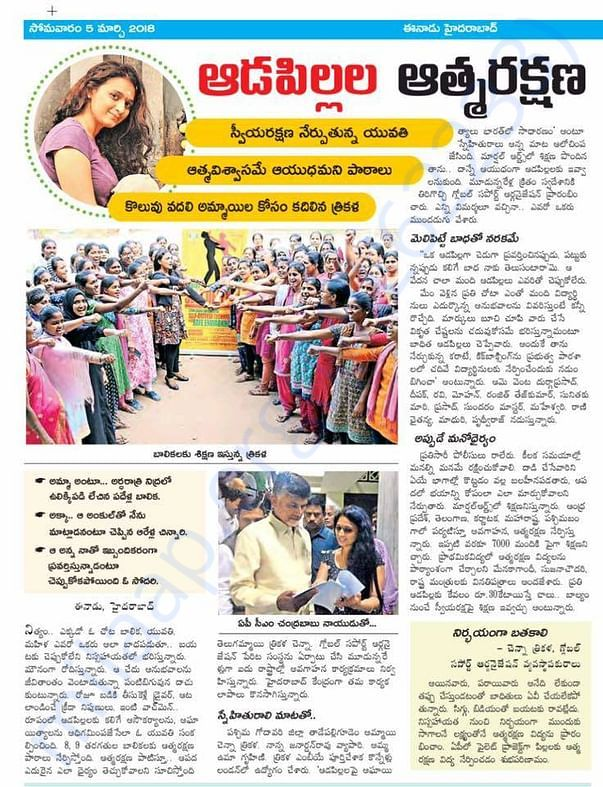 Enadu Article about Fearless Girls Project