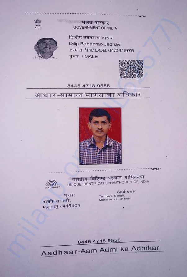Adhar Dilip Jadhav
