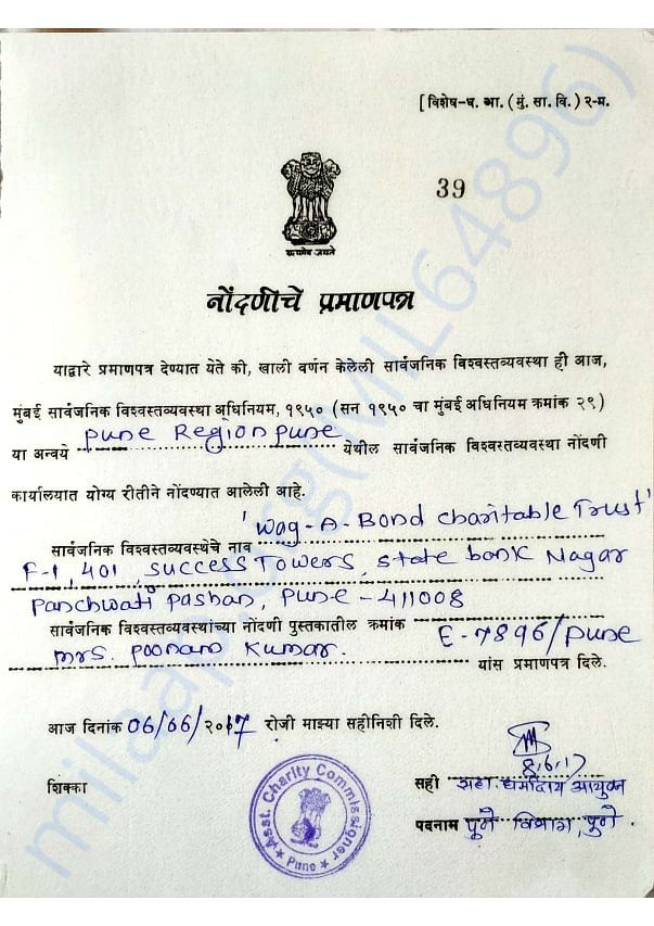 Registration Certificate of Wag-A-Bond Charitable Trust
