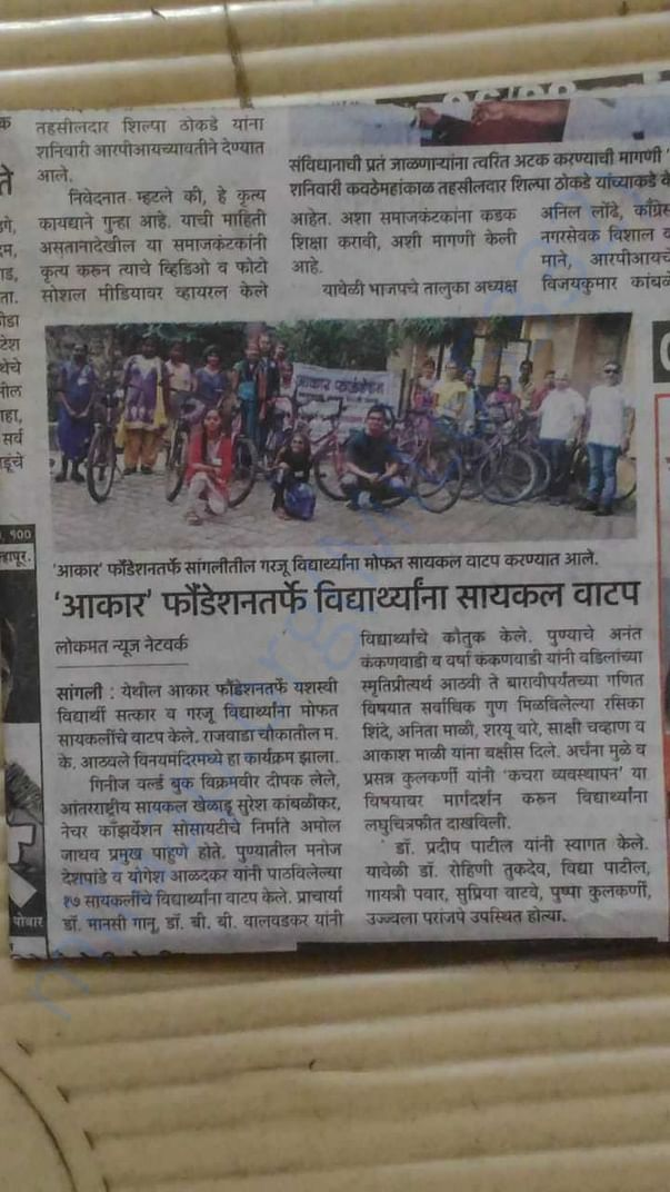 Bicycle distribution local coverage