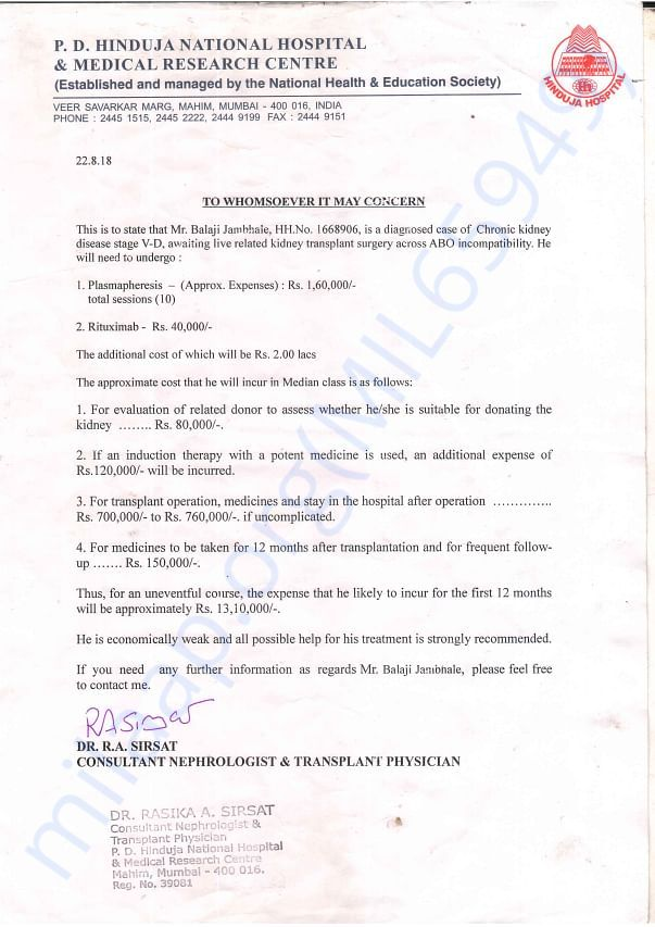 P.D Hinduja National Hospital Estimate Letter
