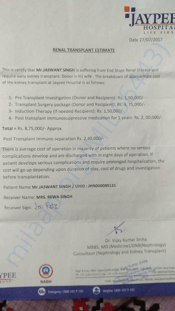 Estimation Letter from Jaypee Hospital