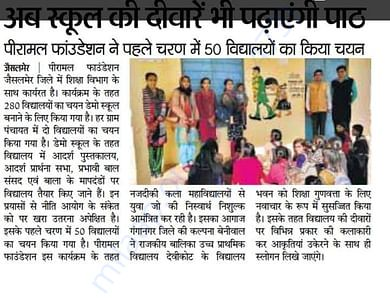 First of Satrangi Dunia covered by local newspaper