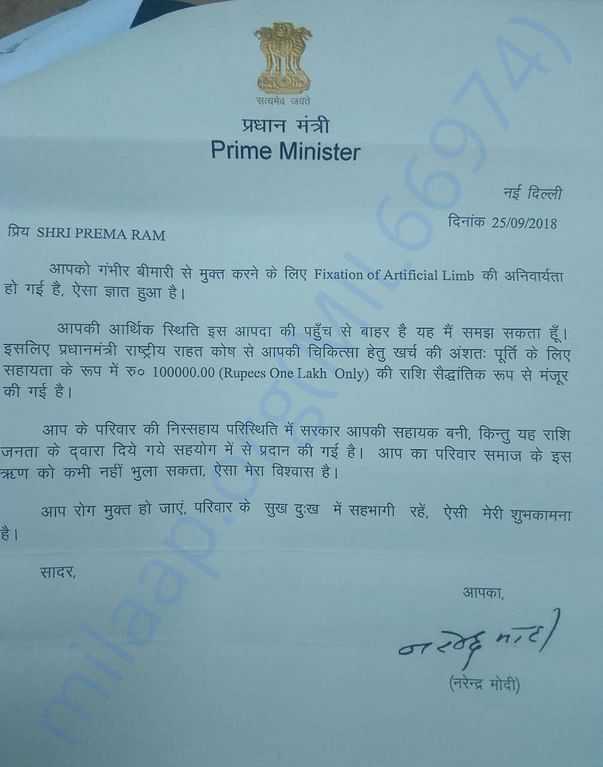 PM's Letter