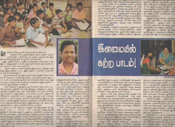 Press release about Kalvialaya in Tamil
