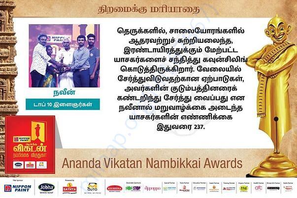 Top 10 youth of the year -2018 by Anandha Vikatan Nambikai Awards