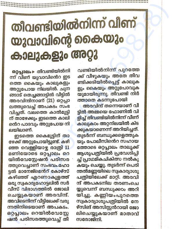 Mathrubhumi Malayalam Newspaper Clip
