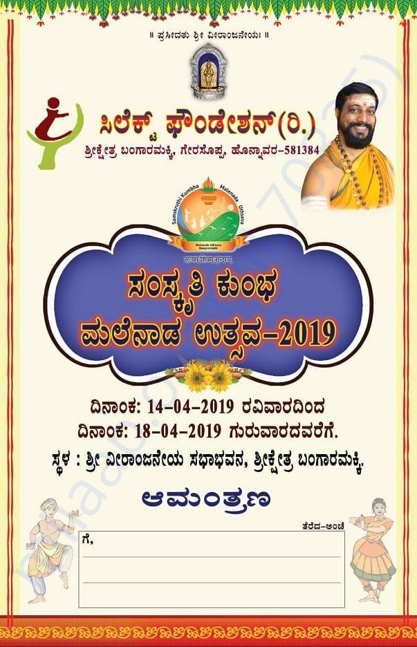 Samskruthi Kumbha Malenada Uthsava 2019