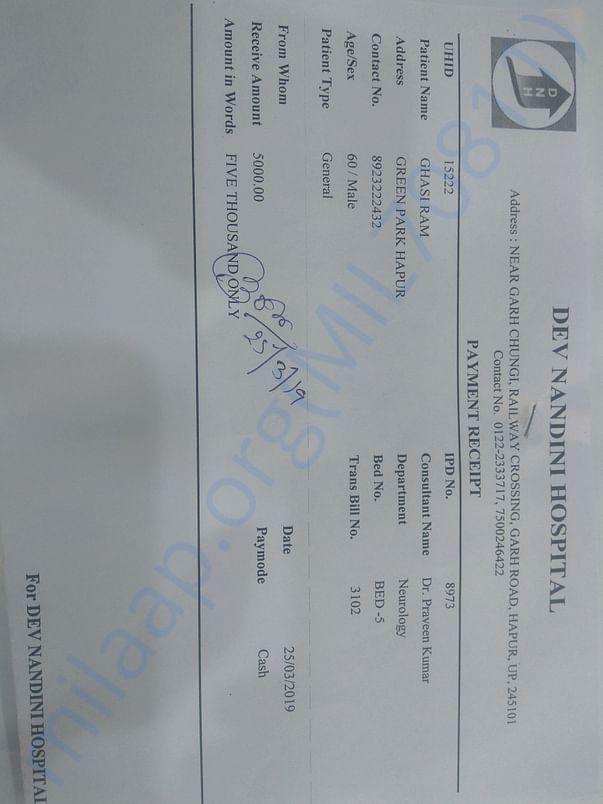 ICU advance invoice
