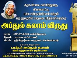 Abdul Kalam Death Anniversary Event For Supporting Youngsters