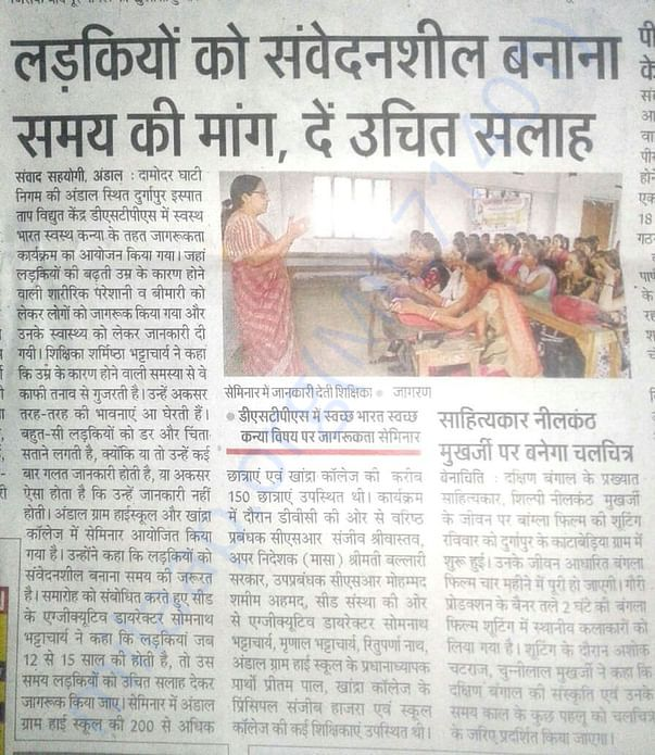 Media coverage of Menstrual Hygiene programme by SEED supported by DVC