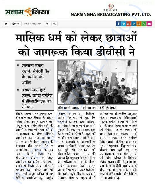 Media coverage of Menstrual Hygiene Management programme by SEED