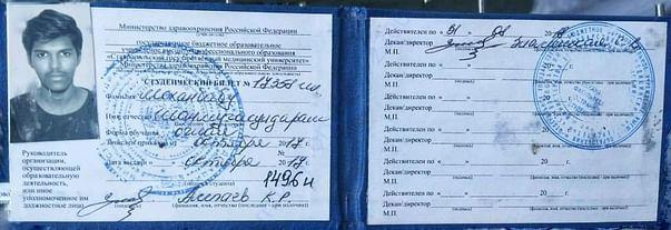 University Document