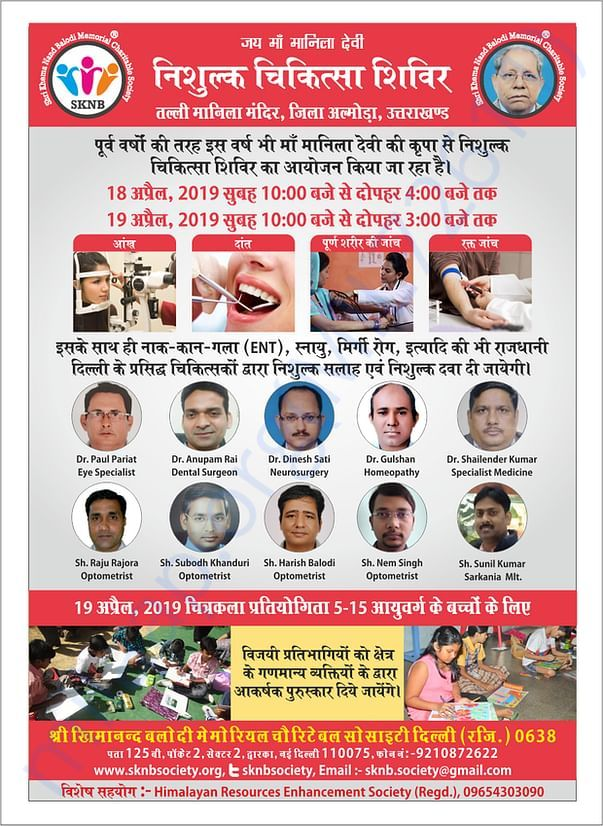 Society medical camp poster
