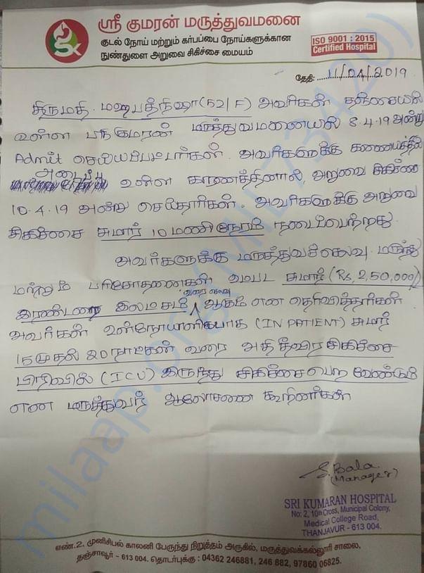 Letter from Sri Kumaran Hospital
