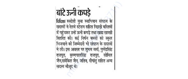 It is a news published in Dainik Bhaskar about our work