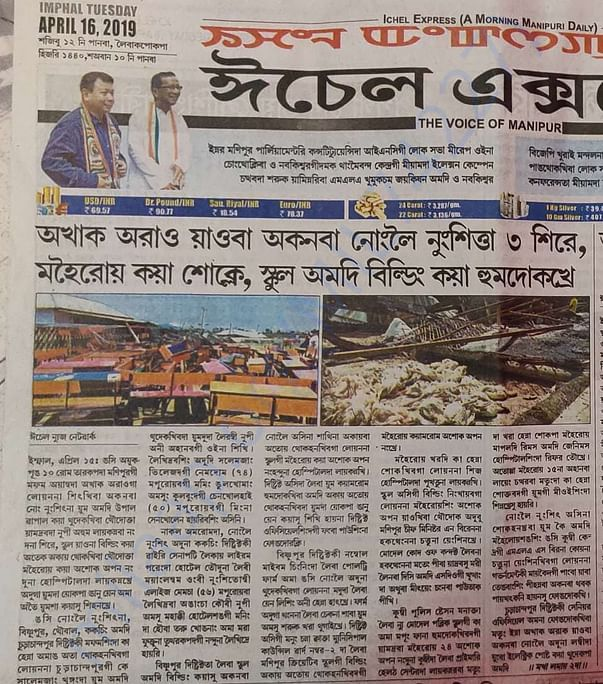 Report of the Damage by Cyclone in Ichel Express (www.ichelexpress.com