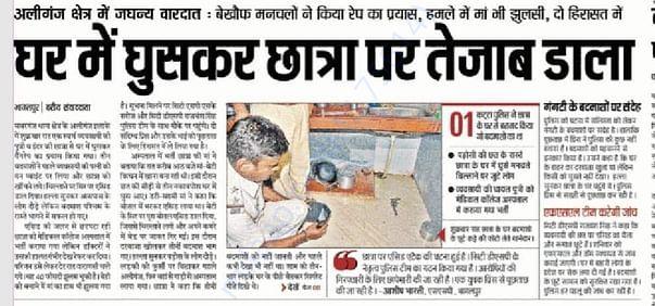 bhagalpur acid attack #kajal 3