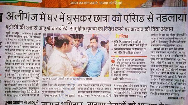 bhagalpur acid attack #kajal