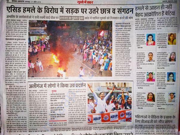 bhagalpur acid attack #kajal 4