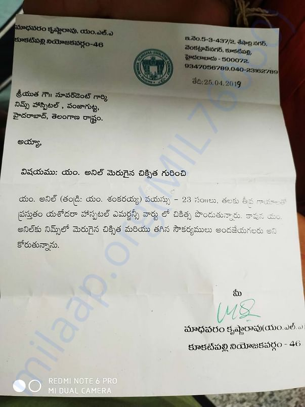 Kukapally MLA's letter for better treatment