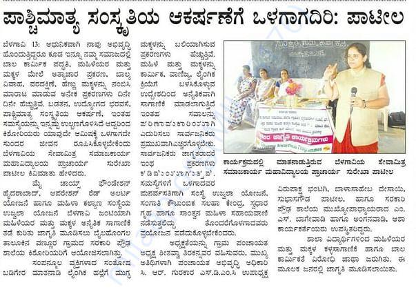 Awareness program on anti social activities