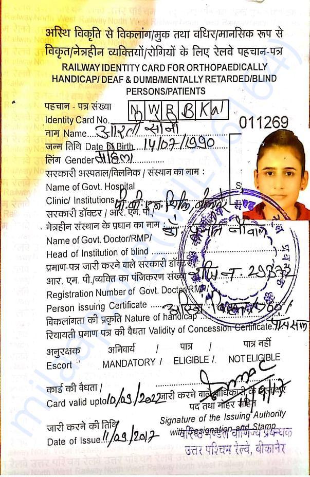 Handicap certificate