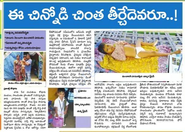 Praja Shakthi News paper clip