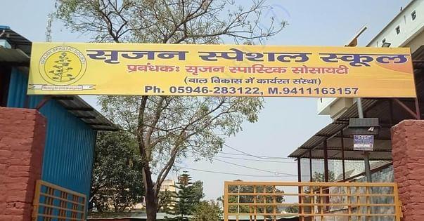 srajan special school