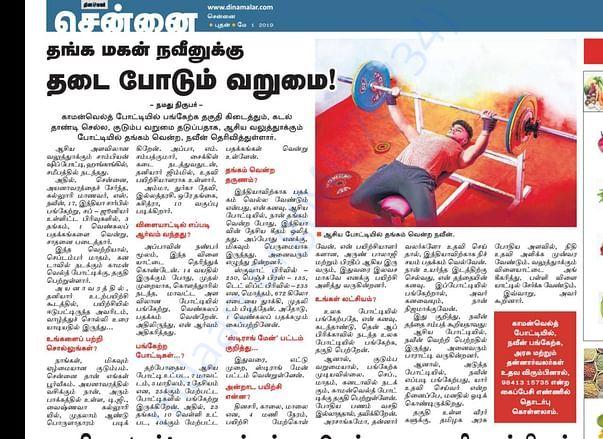 Dinamalar Newspaper published
