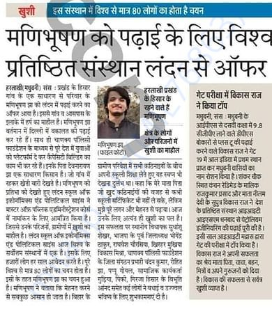 Newspaper coverage of the admission offer- Dainik Jagran, 18/03/2019