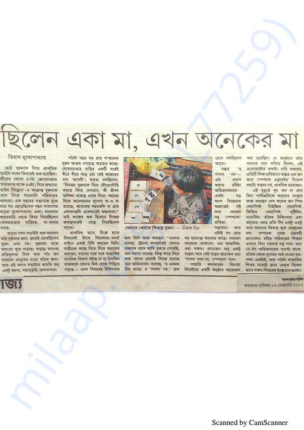 anandabajar patrika's report
