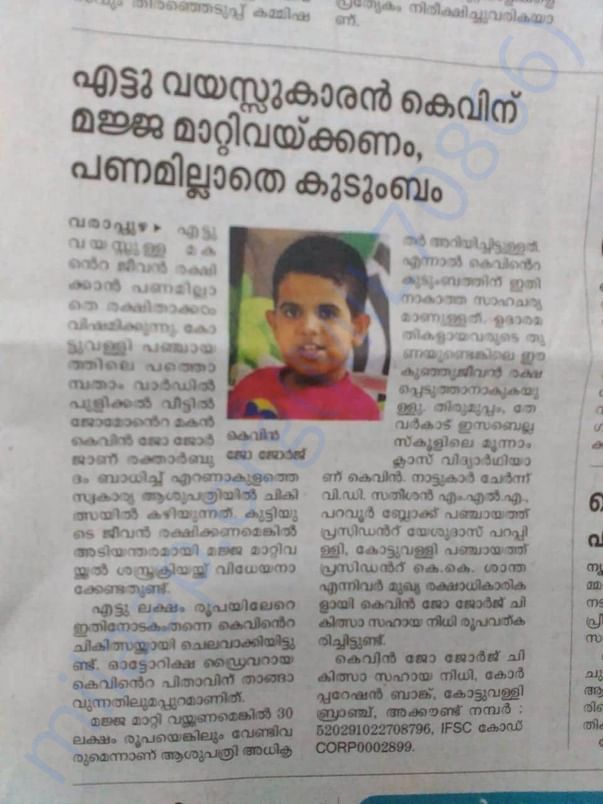 Article about Kevins's Surgery in malayalam daily newspaper - 2