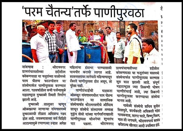 News Paper Coverage on Water Supply by Param Chaitanya Foundation