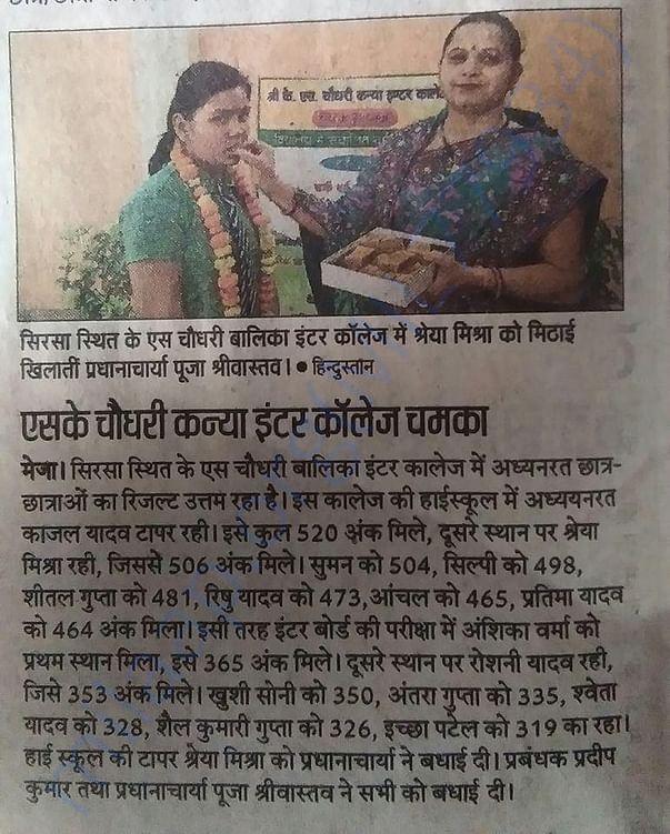 Hindustan newspaper Prayagraj 28/April/2019  Page 4.