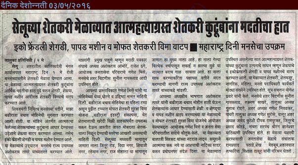 News paper cuttings