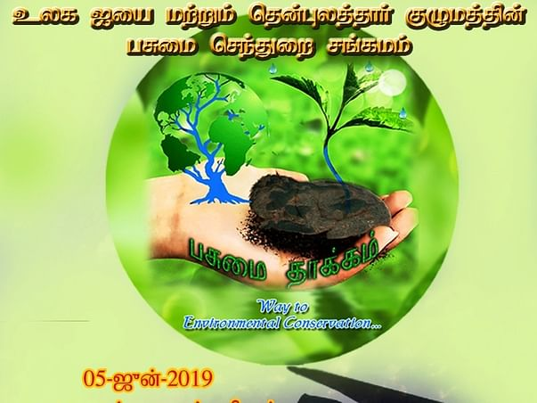 Thenpulathar and World iyai hosted world Environmental Day 2019