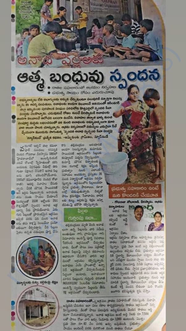 paper news about Spandana Orphan Home
