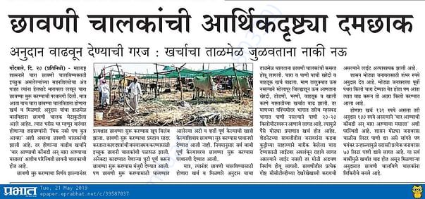 Lacking of funds has become very difficult to help farmers.