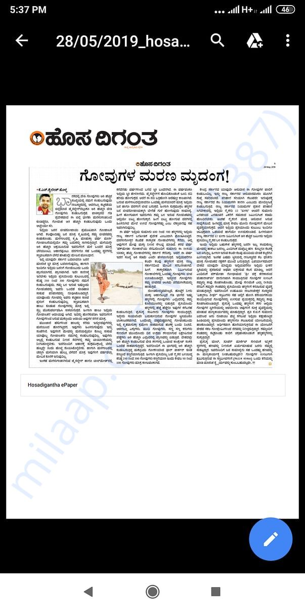 His work is recognized by Rajasthani and kannada news media