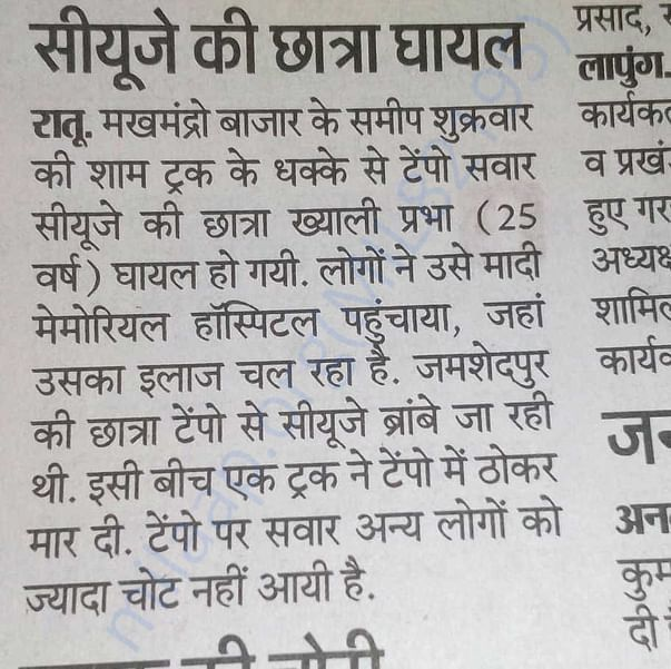 Local news paper cutting regarding this incident.