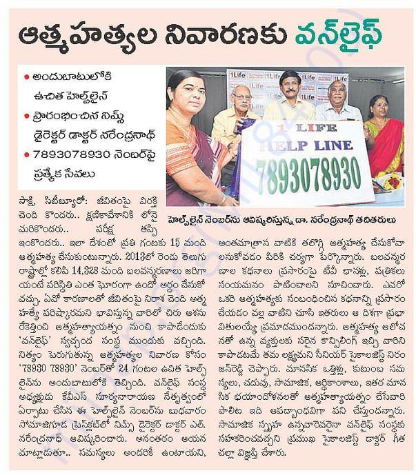 OneLife Press Release/Media Articles - Sakshi Paper