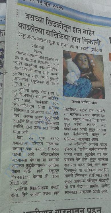 News paper publish