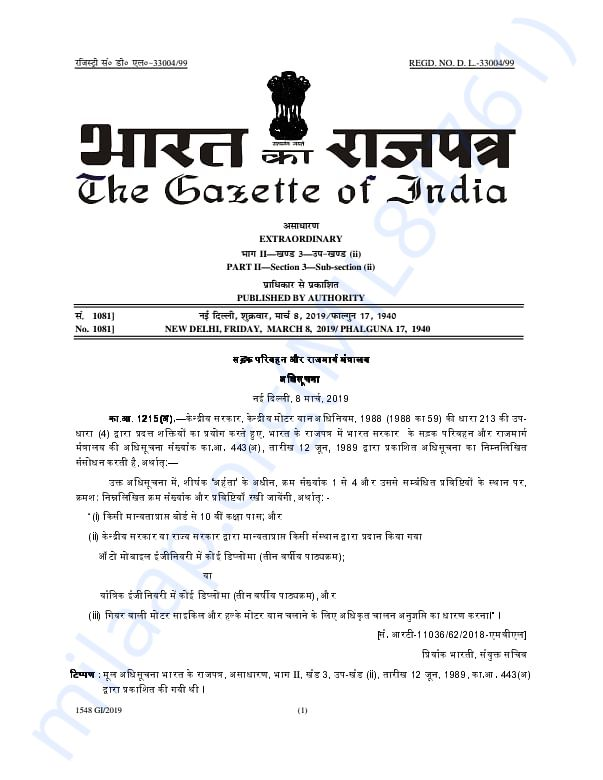 Notification by Central Government