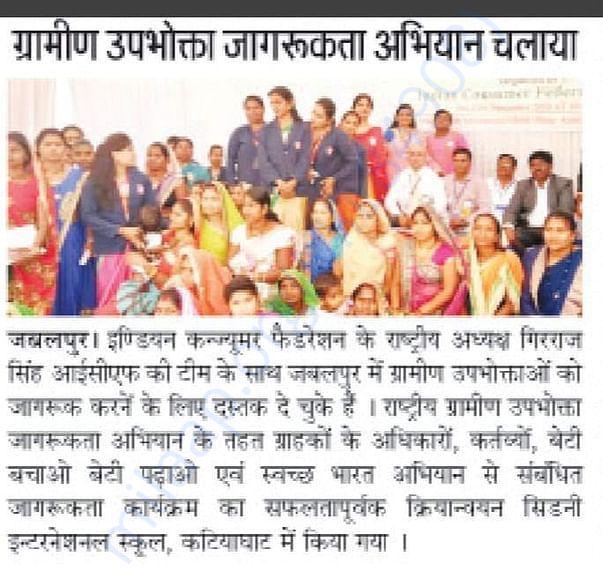 To Create awareness at Jabalpur (MP)