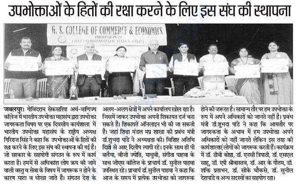 Consumer Awareness at Jabalpur College