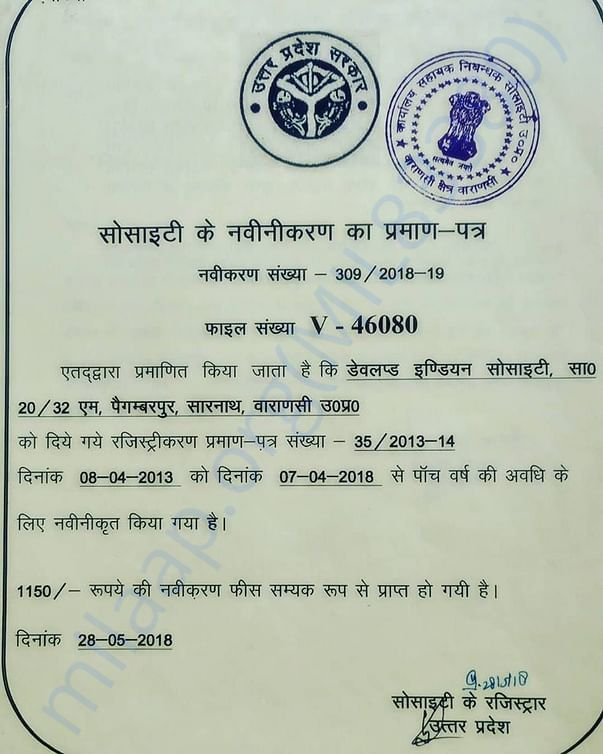 Certificate of Developed INDIAN Society