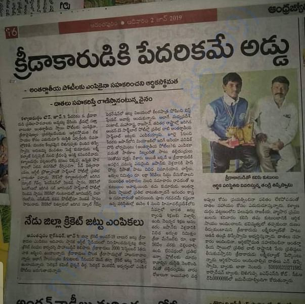 News paper Article in Andhrajyothi