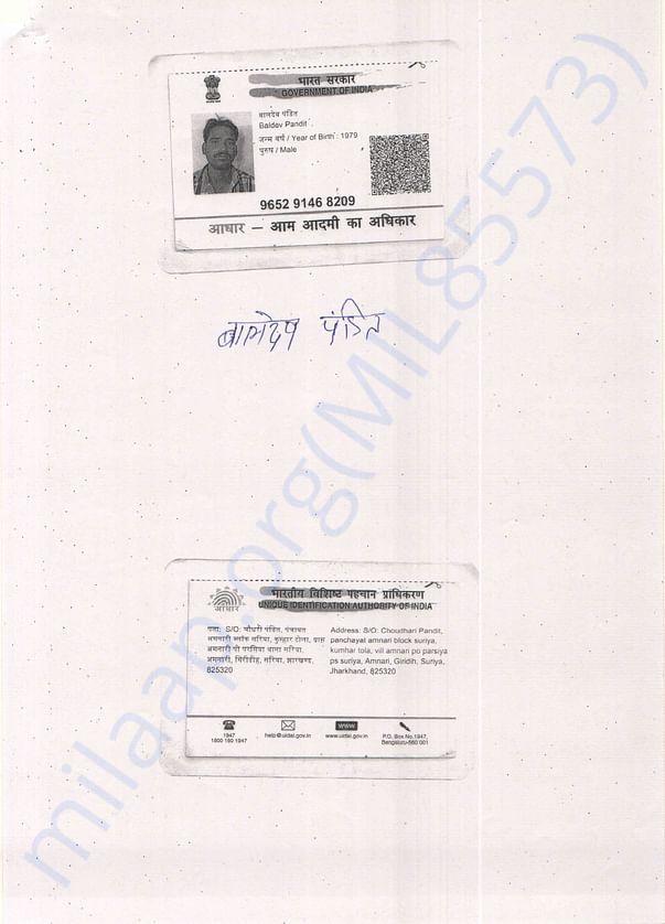 Baldev Aadhar Card