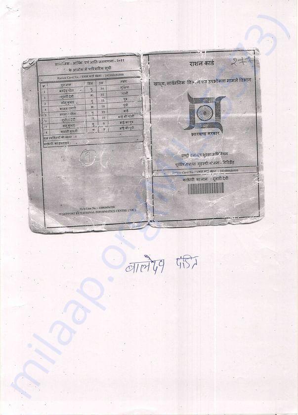 Baldev Rashan Card